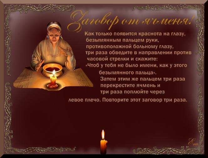 Заговоры и молитвы на новый 2015 год
