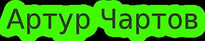 cooltext588867698 (421x84, 23Kb)