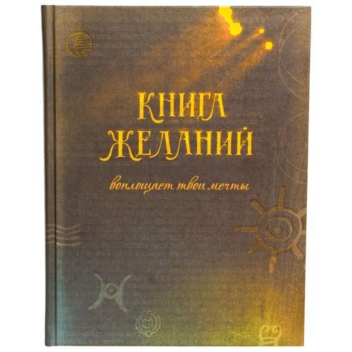 kniga_zhelaniy (500x500, 51Kb)