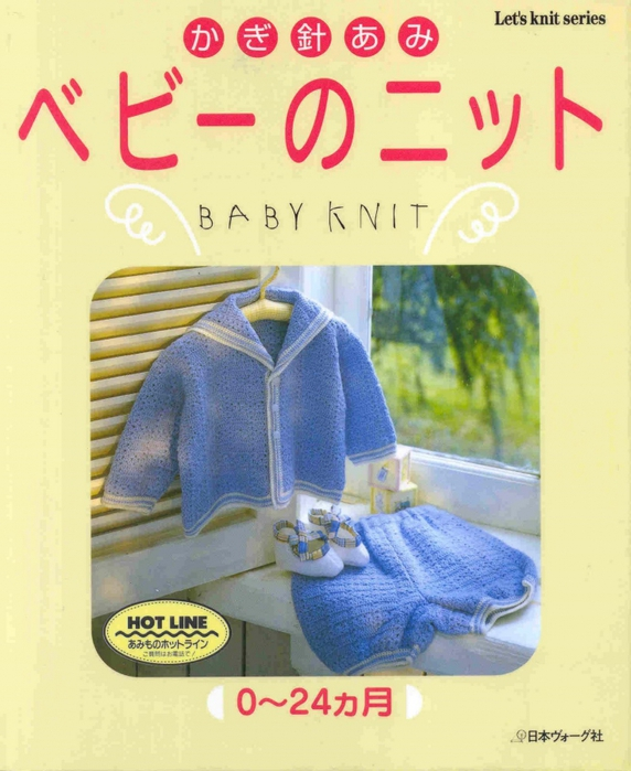 4142904_Lets_knit_series_Baby_Knit_024_kr (572x700, 266Kb)