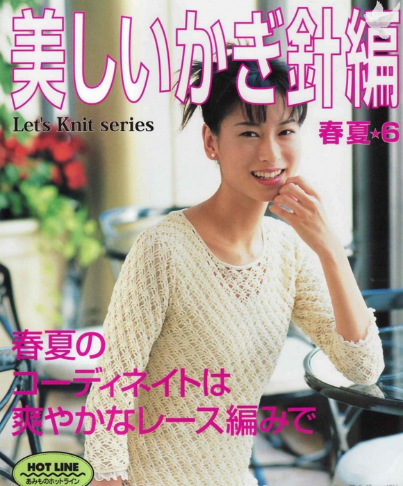 4142904_Lets_knit_series_NV3709_1998_kr (580x700, 338Kb)