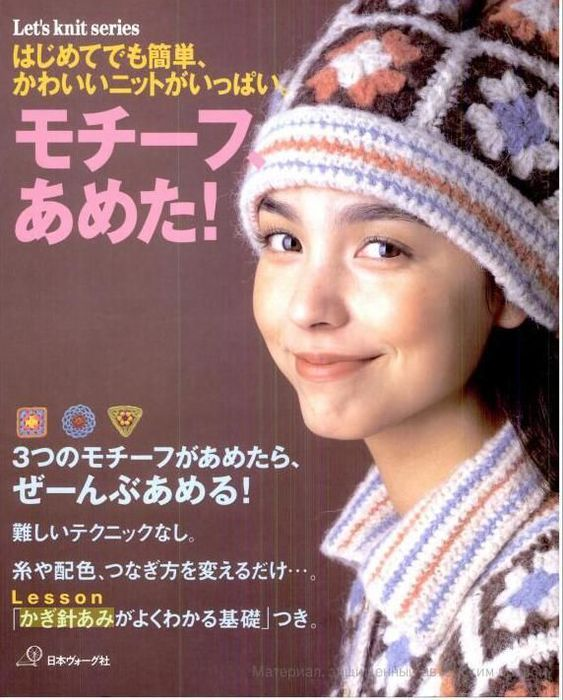 4142904_Lets_knit_series_NV3885_2000_kr (563x700, 77Kb)