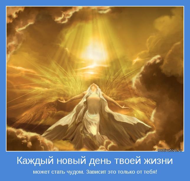 1 каждый новый день чудо (644x614, 46Kb)