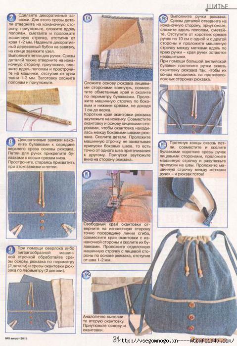 Сшить сумку рюкзак из старых джинсов  выкройки 13