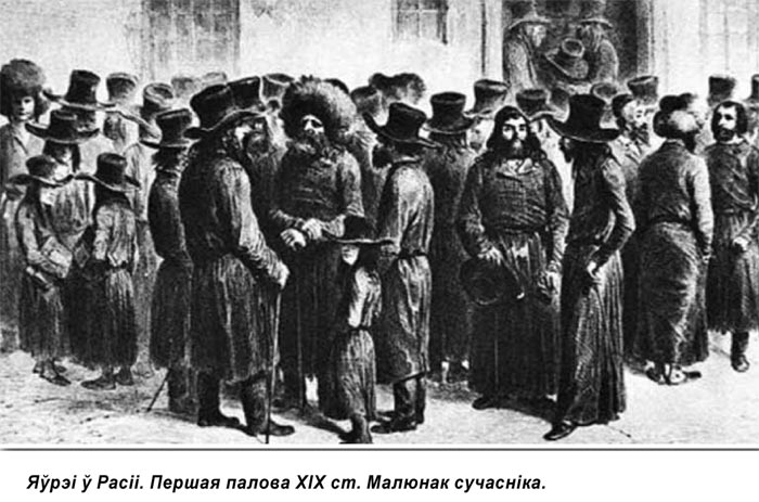 Image result for фото евреи польши 19 век