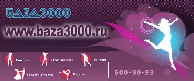 1311024075_baza3000 (660x277, 43Kb)