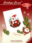 198.rar.  819,7 Kb (cкачиваний: 172).  Скачать бесплатно схему для вышивки Новогодняя открытка.