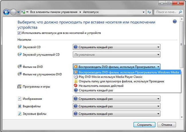 федорчук: настроить автозапуск привода в windows 7