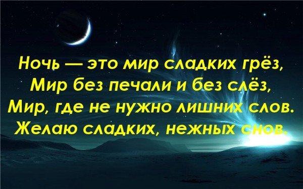 Приятный стих любимому на ночь