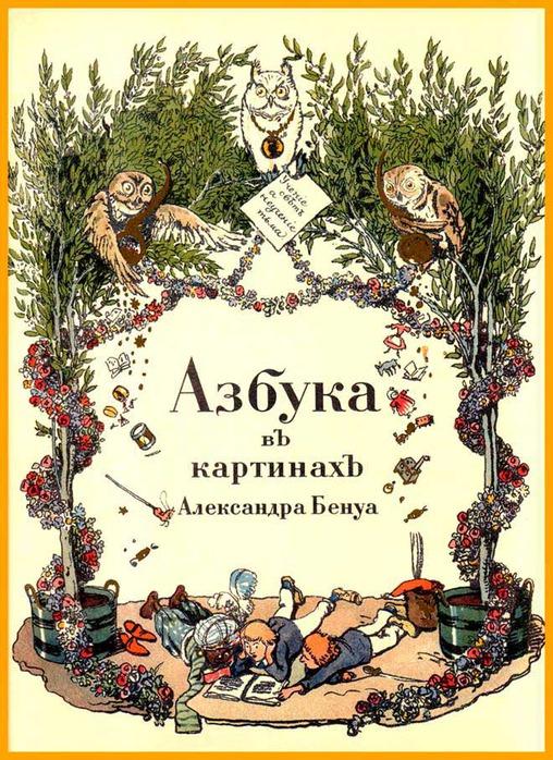 4498623_Azbyka_Aleksandra_Benya (508x698, 175Kb)