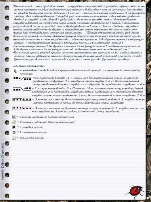 0_3588e_c24a3a22_XLприталенный2 (525x700, 129Kb)
