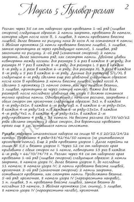 0_378bc_639ed647_XLпуловер реглан5 (466x700, 148Kb)