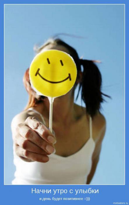 2 начни утро с улыбки (442x700, 27Kb)