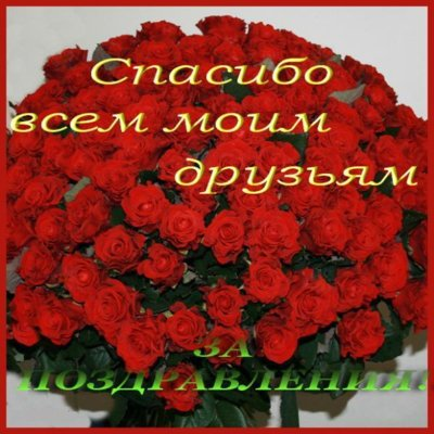 Поздравляем ЛЮДМИЛУ  ИВАНОВНУ  ЗЕМЦОВУ! 80178597_prev