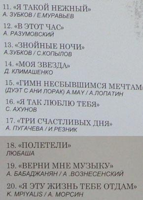 Программка Песни 11-20 (290x406, 21Kb)