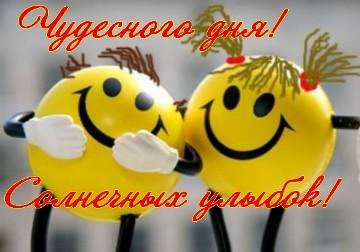 75873774_uluybka1 (360x252, 29Kb)