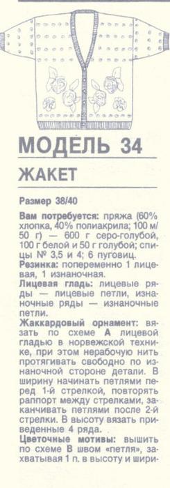 сжс1 (245x700, 61Kb)
