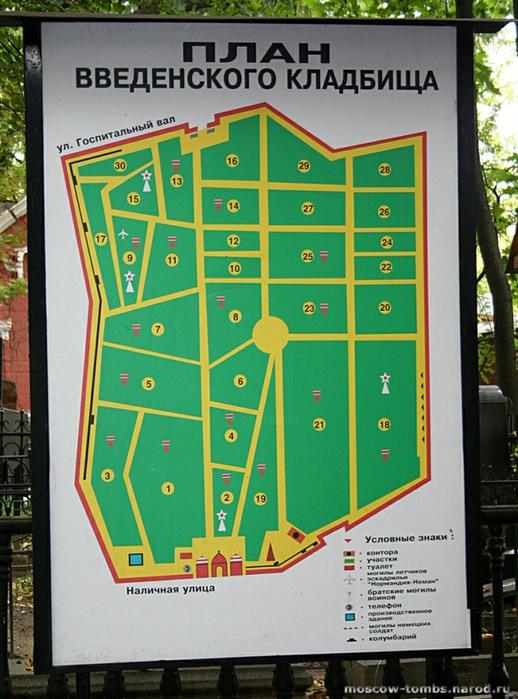 План Введенского кладбища/4316166_plan (518x700, 303Kb)