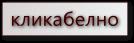 cooltext592473000 (134x43, 7Kb)
