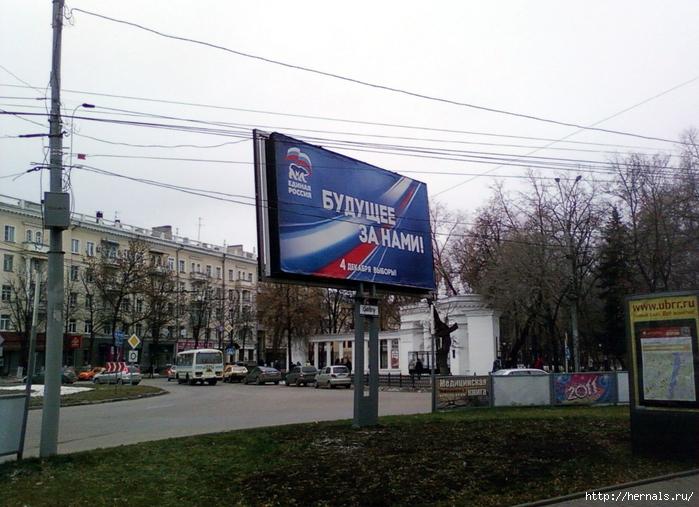 рекламный щит единой россии
