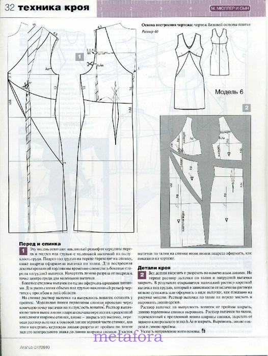 Как из выкройки основы платья смоделировать свое