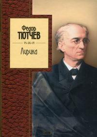 Фёдор Тютчев_Лирика (200x283, 13Kb)