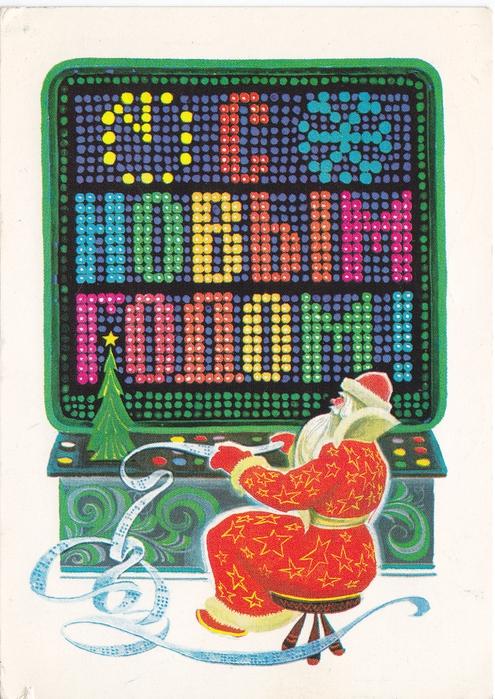 Открытки советские новогодние