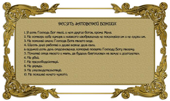 10 заповедей (700x416, 187Kb)