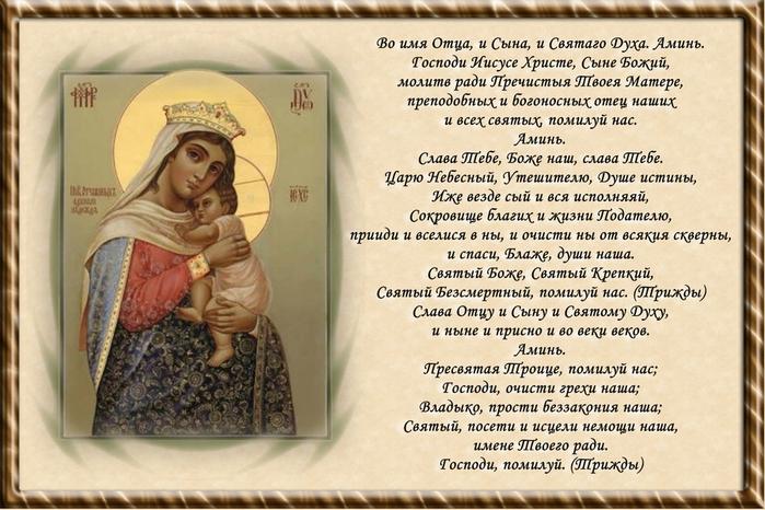 святая ирина молитва
