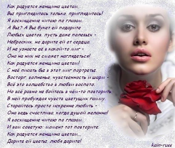 Стих вы женщина вы радость