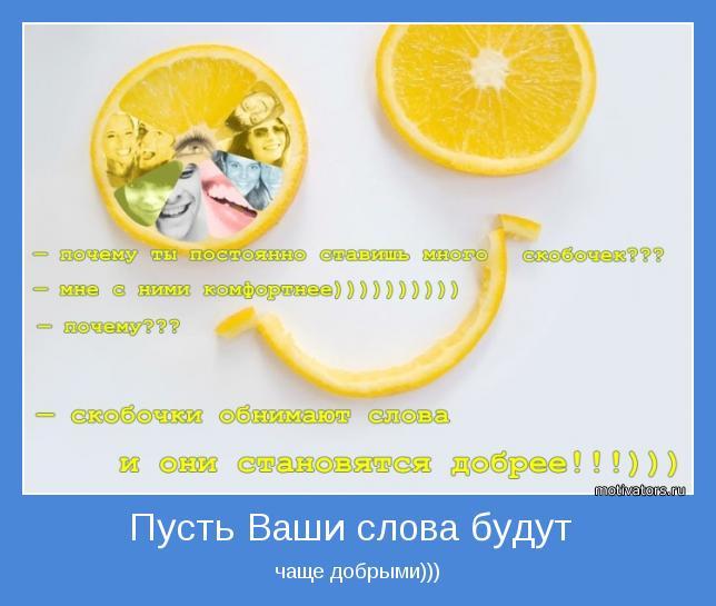 4 добрые слова ))) (644x545, 39Kb)