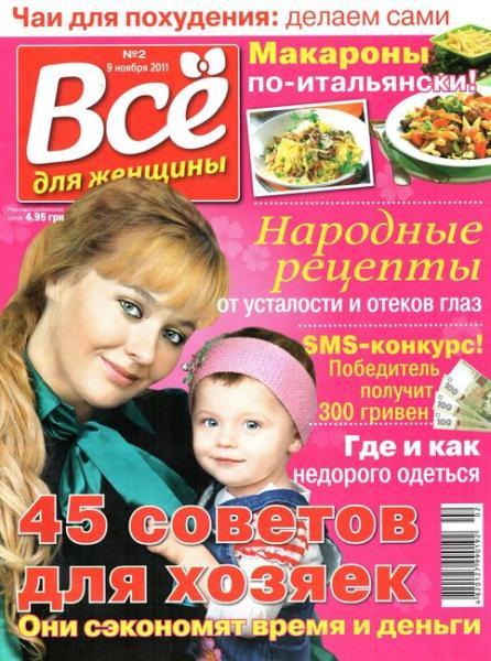 2920236_Vse_dla_zhenshiny_2s_2011 (446x600, 64Kb)