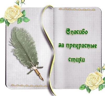 439766061933_spasibo_za_stihi (402x368, 47Kb)