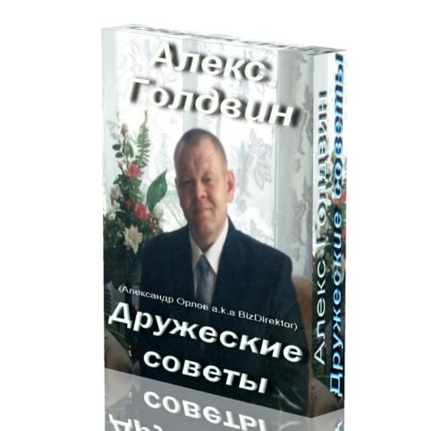 Druzheskie_sovetuy2 (494x481, 42Kb)