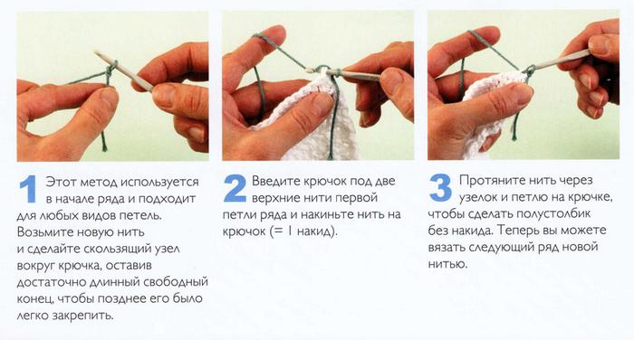Как добавить нитку в вязании крючком