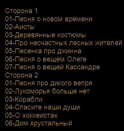 Высоцкий 2 (427x450, 36Kb)