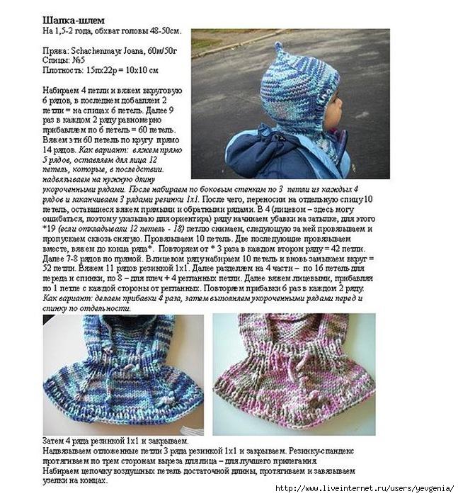 Вязание для детей спицами шлем