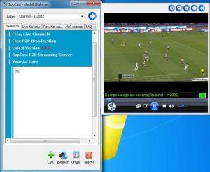 sopcast футбол (300x245, 15Kb)