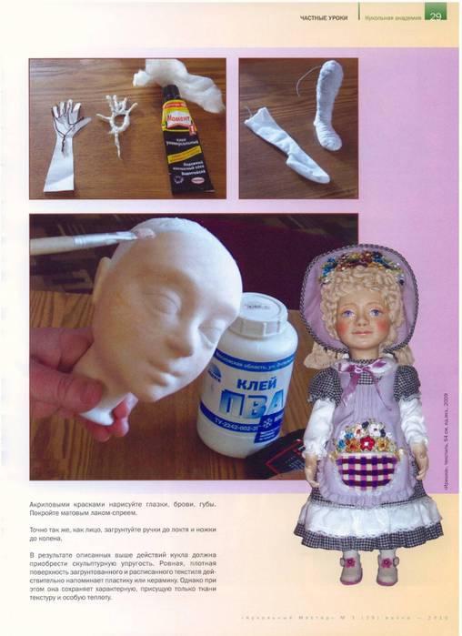 Грунтовка для текстильной куклы своими руками 87