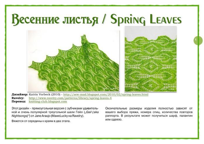 Шаль с узором из листьев схема и описание