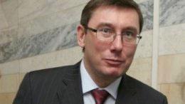 Луценко (260x146, 21Kb)