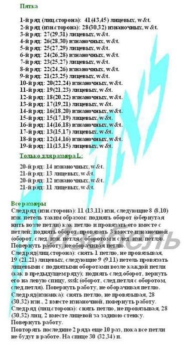 носки4 (374x700, 111Kb)