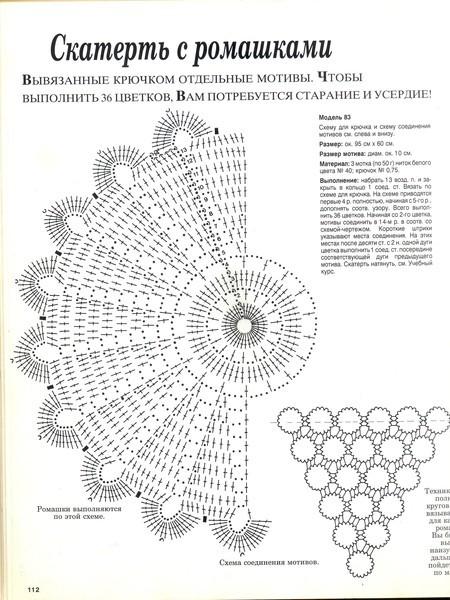 Схема (450x600, 95Kb)