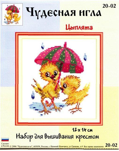 схемы для вышивки-детские.  Цыплята.