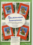 Превью открытки (509x700, 528Kb)