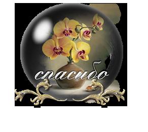 спасибо орхидеи (292x261, 87Kb)