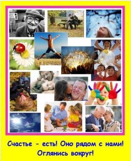 10 Счасть есть (431x528, 194Kb)