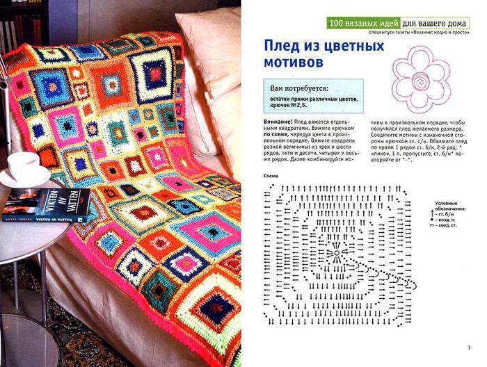 100 вязаных идей для вашего дома 2011-03_2 (700x528, 97Kb)