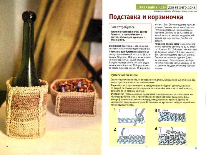 100 вязаных идей для вашего дома 2011-03_19 (700x528, 77Kb)