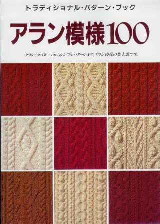 1. 100 узоров аранского вязания: схемы и фотографии образцов.